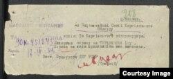 Документ на украинском языке об исполнении смертельного приговора в отношении Исы Кураманова. Датирован 17 марта 1933 г. Украина.