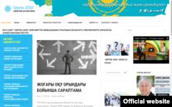 Фрагмент веб-сайта проекта «Серпін-2050».