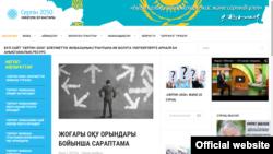 """""""Серпін-2050"""" әлеуметтік жобасының вебсайты"""