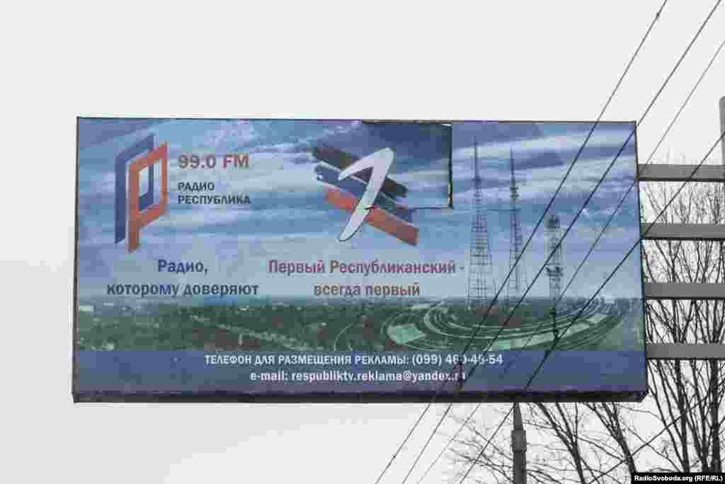 Реклама ЗМІ угруповання «ДНР»