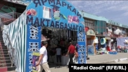 Школьный базар в Душанбе.