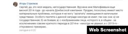 Скриншот со страницы Гиркина