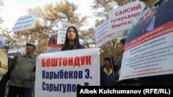 Митинг в защиту политических заключенных. Архивное фото.