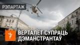 Верталёт супраць дэманстрантаў. Як прайшоў прайд-парад у Беластоку