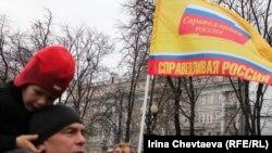 """Митинг сторонников партии """"Справедливая Россия"""" в Москве."""