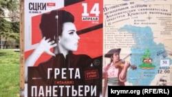 Реклама виступу італійської співачки в Севастополі, 6 квітня 2018 року