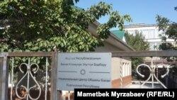 Кыргызстандагы бахаи жамаатынын борбору.