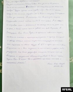 Ресей түрмесінде аштық жариялап жатқан украин режиссері Олег Сенцовтың хаты.