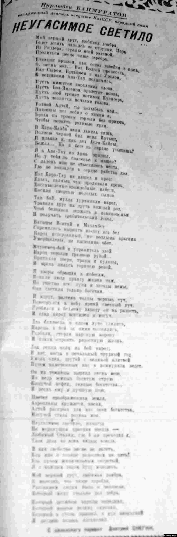 Известный акын-импровизатор Нурлыбек Баймуратов (1887–1969) к юбилею Иосифа Сталина написал стихотворение «Неугасимое светило». К тому времени он был уже отмечен званием заслуженного деятеля искусств Казахской ССР. Казахстанцы его знали как участника айтысов с другими известными акынами, например, с Исой Байзаковым, Нартаем Бекежановым. В годы Второй мировой войны он сочинял патриотические песни. Одну из поэм посвятил погибшему в 1942 году Герою Советского Союза Тохтару Тулегенову. В стихотворении, посвященном Сталину, народный акын пишет о вожде, как о неугасимом светиле, как о никогда не меркнущей звезде.