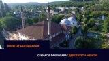 Мечети древнего города: культовые сооружения Бахчисарая | Tugra (видео)