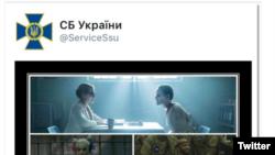 Украина қауіпсіздік қызметінің Twitter-парақшасында жарияланған сурет. 1 қыркүйек 2016 жыл.