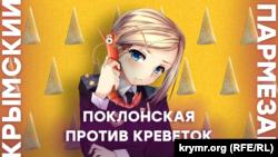 Поклонская против креветок | Крымский.Пармезан