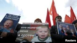 Акция протеста против реформы здравоохранения в Москве