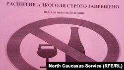 Чечня, объявление о запрете алкоголя