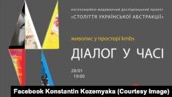 Проєкт «Століття української абстракції»