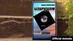 Вокладка кнігі Паўла Севярынца «Беларусалім»