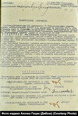 Обвинувальний висновок щодо Івана Каневського