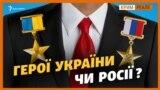 Як Росія «підкуповує» Героїв України | Крим.Реалії