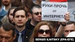 Митинг в защиту Интернета и свободы слова в Москве. Апрель 2018 года.