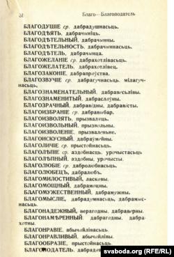 Вацлаў Ластоўскі. Расійска-крыўскі (беларускі) слоўнік. Коўна, 1924