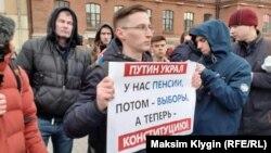 Sankt Peterburqda Konstitusiyanın dəyişdirilməsinə etiraz aksiyası