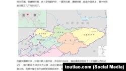 Фрагмент статьи о Кыргызстане на сайте toutiao.com.
