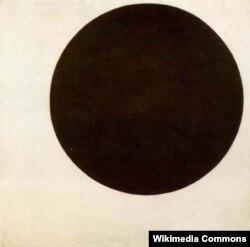 Казімір Малевіч. «Чорны круг» з геамэтрычнага трыптыху