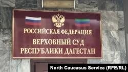 Верховный суд РД