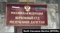 Верховный суд Дагестана