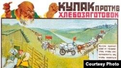 """СССР. """"Кулак дан камдоого каршы"""". 1930-жылдардагы саясый плакат."""
