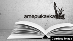 Лягатып краўдфандынгавай кампаніі «Амэрыканка»