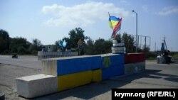 Гражданская блокада. На административной границе с Крымом