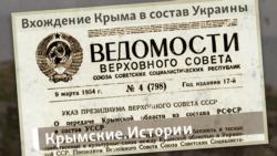 Вхождение Крыма в состав Украины | Крымские.Истории
