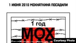 """Афиша выставки """"Мохнаткин"""""""
