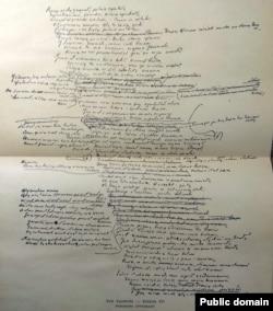 Рукапіс паэмы «Пан Тадэвуш»
