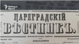 Tzarigradski Vestnik Newspaper, 4.02.1861
