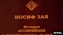 صورة كتاب ل(يوسف زايا)،حول تاريخ الآشوريين من اقدم العصور وحتى سقوط الامبيراطورية البيزنطية