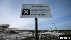 Табличка на месте падения обломков самолета Malaysia Airlines недалеко от села Грабово Донецкой области. 15 декабря 2014 года.