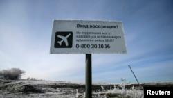 Місце авіакатастрофи «Боїнга-777» на Донбасі (архівне фото)