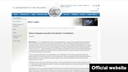«Черный список» минфина США.