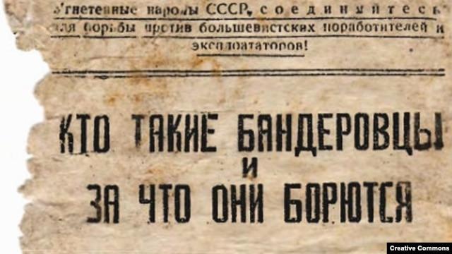 Обложка брошюры ОУН 1948 года