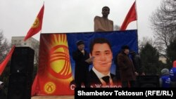 Cторонники Cадыра Жапарова требуют его освобождения из тюрьмы. Бишкек, 2019 год.