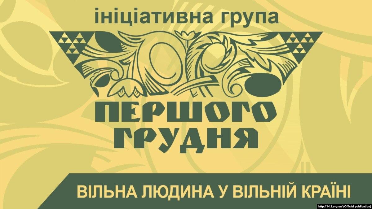 Група «Першого грудня» оприлюднила звернення щодо виборів президента України і визначилася з кандидатом