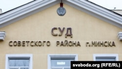 Суд Савецкага раёну Менску. Архіўнае фота.