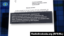 Відповідь на запит «Донбас.Реалії»