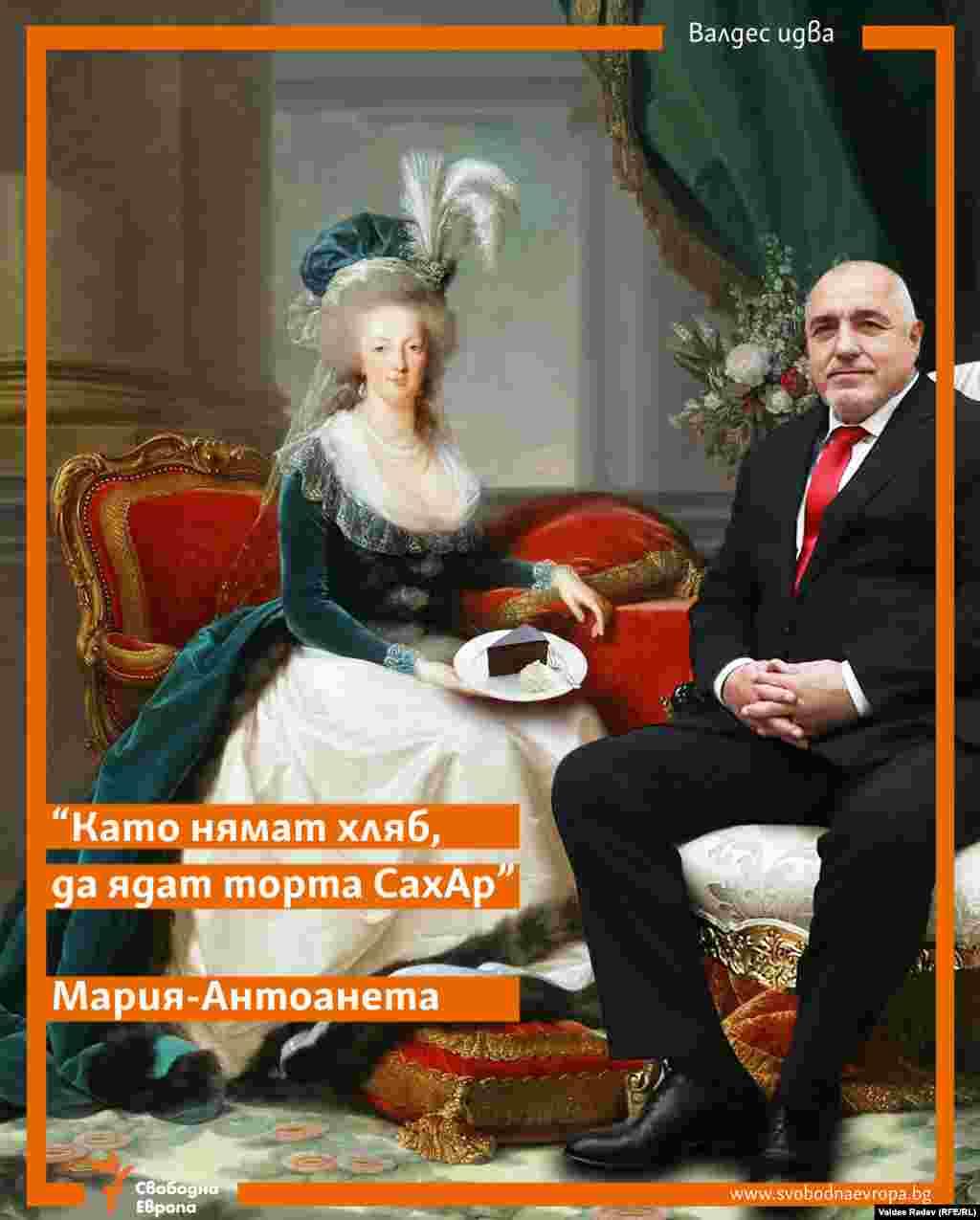 """През април премиерът Бойко Борисов участва в извънредна среща на Европейския съвет в Брюксел. По време на една от почивките в неформална обстановка австрийският канцлер Себастиан Курц попита Борисов на английски дали желае кафе. Той му отговори, че си има торта """"Сахар"""", визирайки известния австрийски десерт """"Сахер""""."""