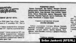 """Impresum lista """"Omladinski pokret"""""""