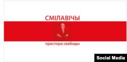 Сьцяг Сьмілавічаў, радзімы Хаіма Суціна