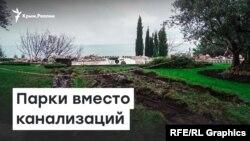 Крымские проекты: парки вместо канализаций | Радио Крым.Реалии