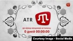 Телеканал АТR закончил вещание.